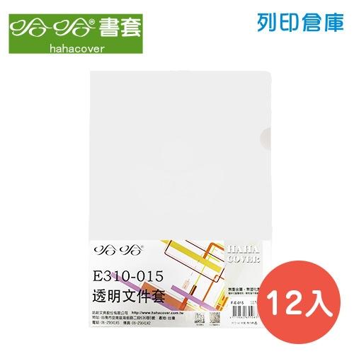哈哈 F-E-015 E310 L型文件套-白色 12入/包