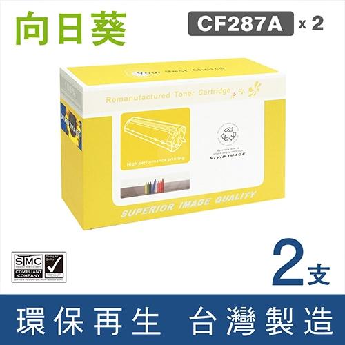 向日葵 for HP CF287A (87A) 黑色環保碳粉匣 / 2黑超值組