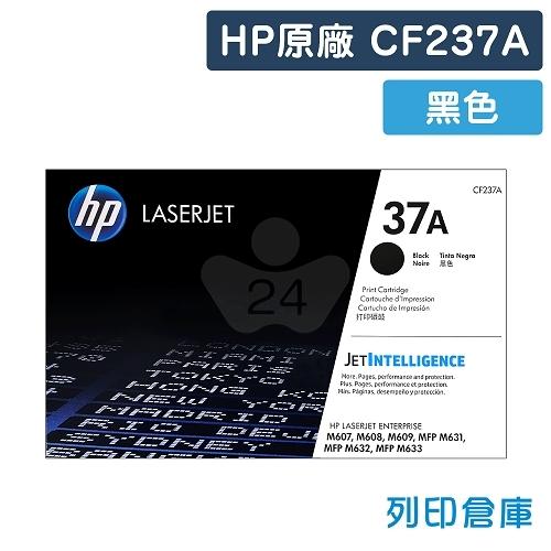 HP CF237A (37A) 原廠黑色碳粉匣