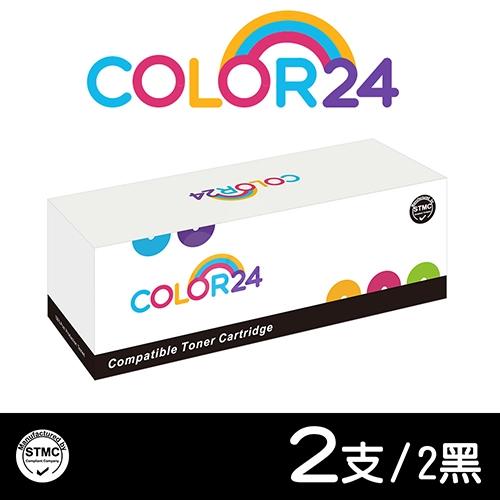 【COLOR24】for Fuji Xerox DocuPrint M225dw / P225d / P265dw (CT202330) 黑色高容量相容碳粉匣 / 2黑超值組