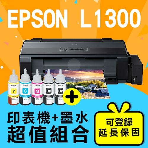 【加碼送購物金800元】EPSON L1300 原廠四色單功能A3連續供墨系列印表機 + T6641~T6644 原廠墨水2黑3彩組