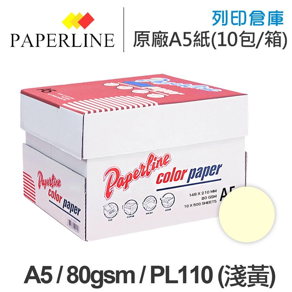 PAPERLINE PL110 淺黃色彩色影印紙 A5 80g (10包/箱)