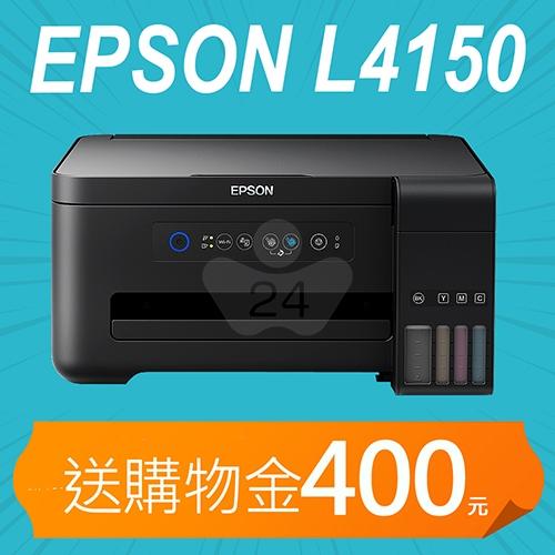 【加碼送購物金400元】EPSON L4150 Wi-Fi三合一連續供墨複合機