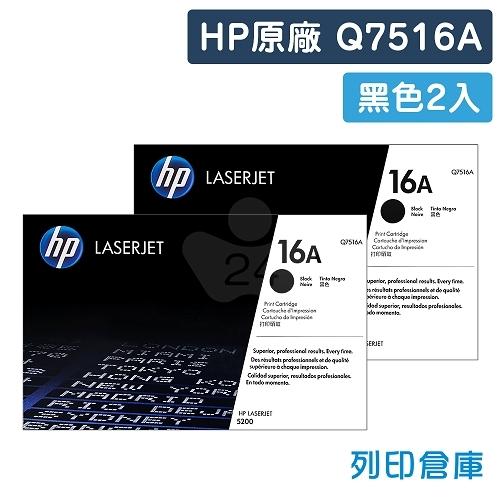 HP Q7516A (16A) 原廠黑色碳粉匣超值組(2黑)