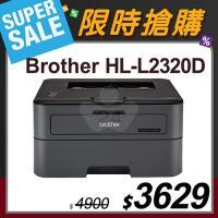 【限時搶購】Brother HL-L2320D 高速黑白雷射自動雙面印表機