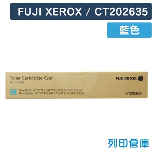 【平行輸入】Fuji Xerox CT202635 影印機藍色碳粉匣