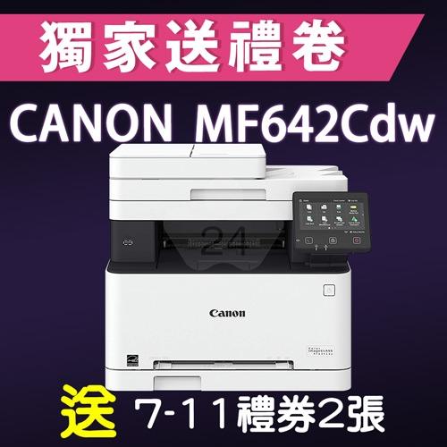 【獨家加碼送200元7-11禮券】Canon imageCLASS MF642Cdw 彩色雷射多功能複合機