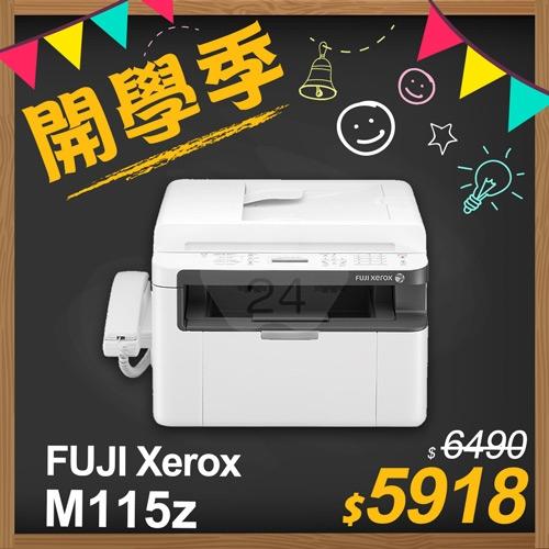 【開學季】Fuji Xerox DocuPrint M115z 無線黑白雷射傳真事務機