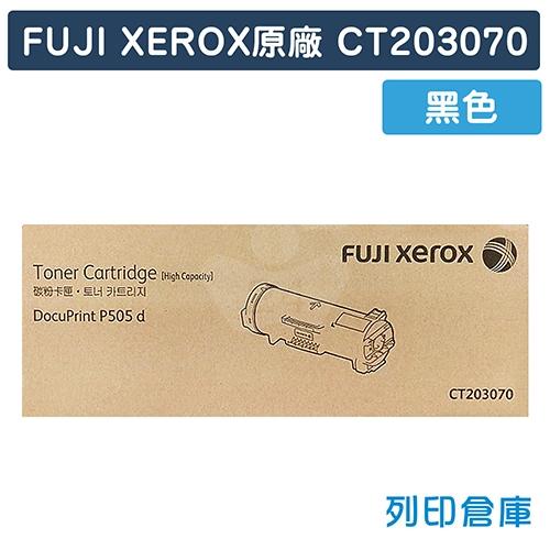 Fuji Xerox CT203070 原廠黑色高容量碳粉匣 (30K)