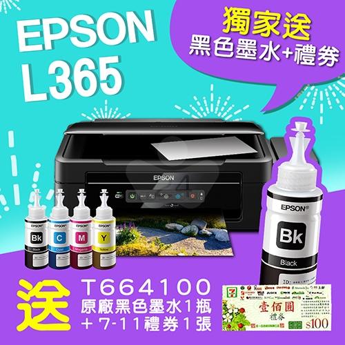 【限時促銷加碼送墨水+7-11禮券100元】EPSON L365 原廠家用高速三合一連續供墨印表機