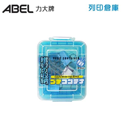 ABEL 力大牌 NO.45002-BL 藍色系長尾夾 19mm (8支/盒)