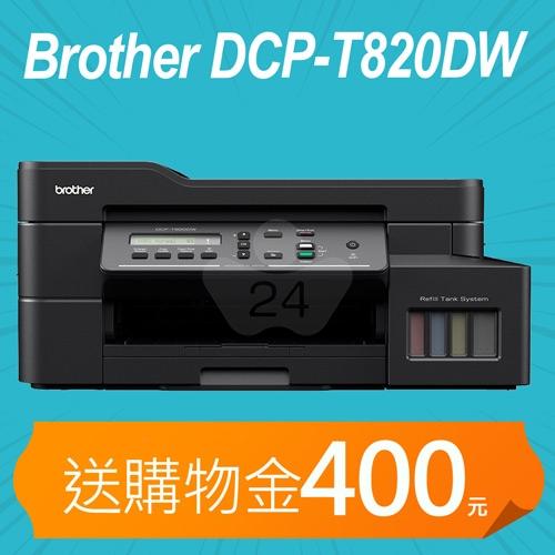 【加碼送購物金400元】Brother DCP-T820DW 威力印大連供 雙面商用無線複合機