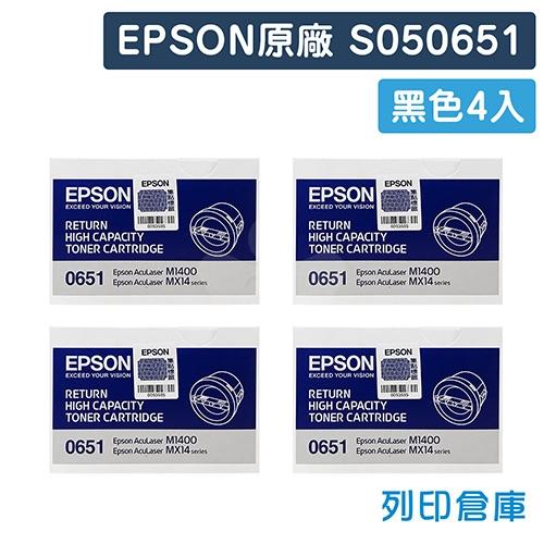 EPSON S050651 原廠高容量黑色碳粉匣(4黑)