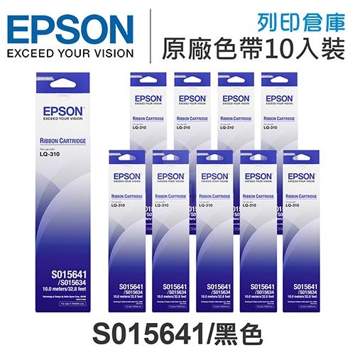 EPSON S015641 原廠黑色色帶超值組(10入) (LQ310)