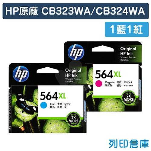 HP CB323WA/CB324WA (NO.564XL) 原廠高容量墨水匣超值組(1藍1紅)