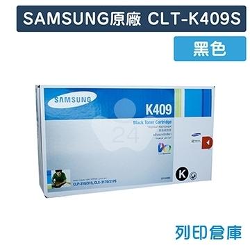 SAMSUNG CLT-K409S 原廠黑色碳粉匣
