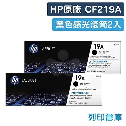 HP CF219A (19A) 原廠黑色感光鼓/滾筒超值組(2黑)