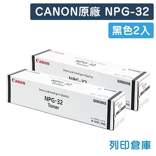 CANON NPG-32 影印機原廠黑色碳粉匣超值組 (2黑)