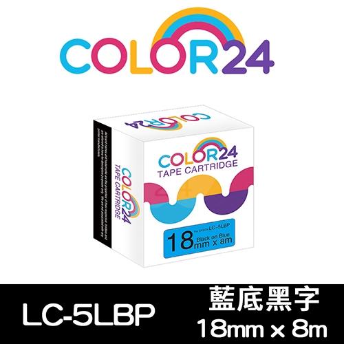 【COLOR24】for EPSON LC-5LBP / LK-5LBP 藍底黑字相容標籤帶(寬度18mm)