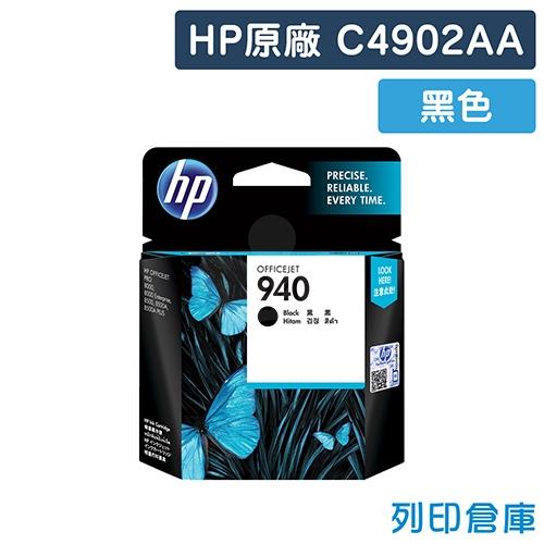 HP C4902AA (NO.940) 原廠黑色墨水匣