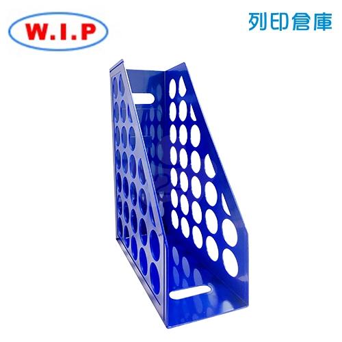 WIP 台灣聯合 6800 雜誌盒開放式-深藍色  1個
