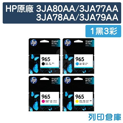 HP 3JA80AA / 3JA77AA / 3JA78AA / 3JA79AA (NO.965) 原廠墨水匣超值組(1黑3彩)