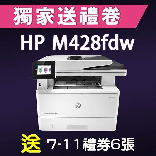 【獨家加碼送600元7-11禮券】HP LaserJet Pro MFP M428fdw 無線黑白雷射傳真事務機