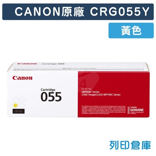 CANON CRG-055H Y / CRG055HY (055 H) 原廠黃色高容量碳粉匣
