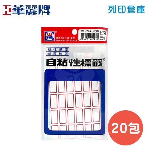 華麗牌 自粘性標籤 WL-1065  / 12*22mm (20包一盒)