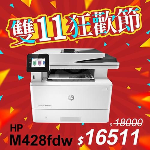 【雙11限時狂降】HP LaserJet Pro MFP M428fdw 無線黑白雷射傳真事務機
