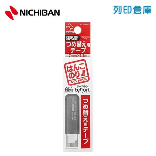 【日本文具】NICHIBAN Tenori TN-TE7HS 蓋壓+滑行 兩用式點點雙面膠立可帶 替換帶