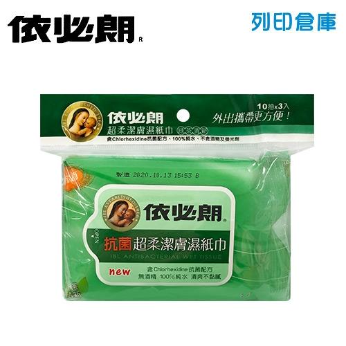 依必朗 抗菌潔膚濕巾 綠茶清新 15*20cm (10抽3入/組)