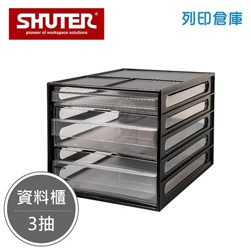 SHUTER 樹德 DD-1221 A4資料櫃 黑色 3抽 (個)
