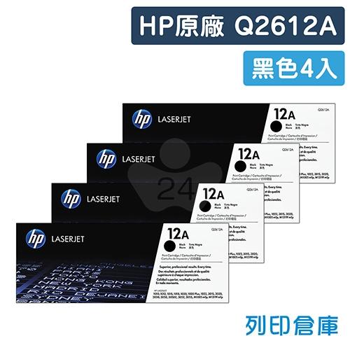 HP Q2612A (12A) 原廠黑色碳粉匣超值組(4黑)
