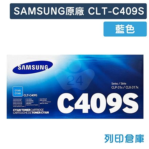 SAMSUNG CLT-C409S 原廠藍色碳粉匣
