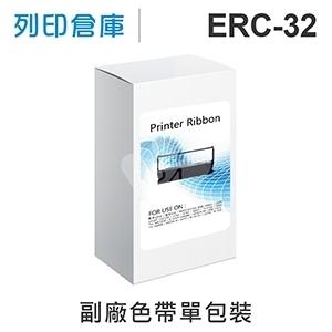 【相容色帶】For EPSON ERC-32 / ERC32副廠紫色收銀機色帶 ( 精業 PM1090 ; 錢隆 PM530 ; INNOVISION 創群 2000+ /  3000 ; Epson PR-U420 P.O.S. )