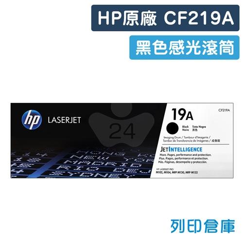 HP CF219A (19A) 原廠黑色感光鼓/滾筒