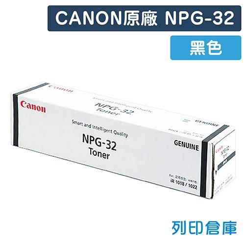 CANON NPG-32 影印機原廠黑色碳粉匣