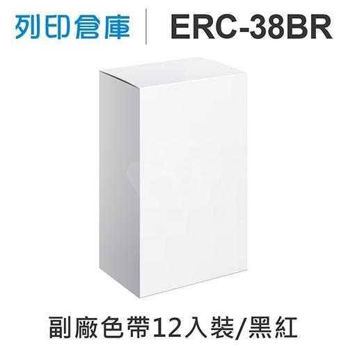【相容色帶】For EPSON ERC38BR / ERC-38BR 副廠黑紅雙色收銀機色帶超值組(12入)