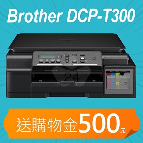 【加碼送購物金500元】Brother DCP-T300 原廠連續供墨多功能複合機