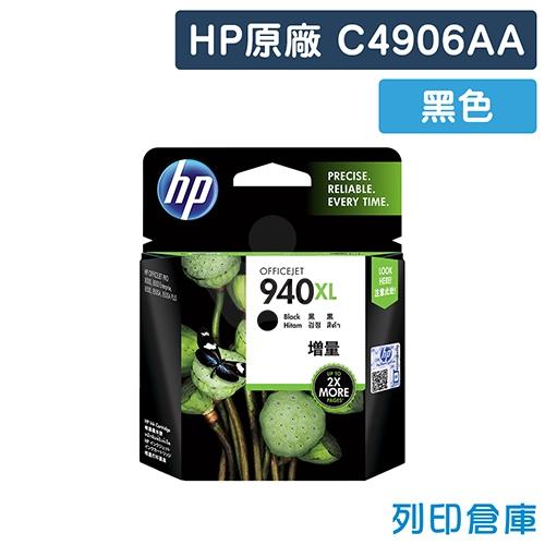 HP C4906AA (NO.940XL) 原廠黑色高容量墨水匣