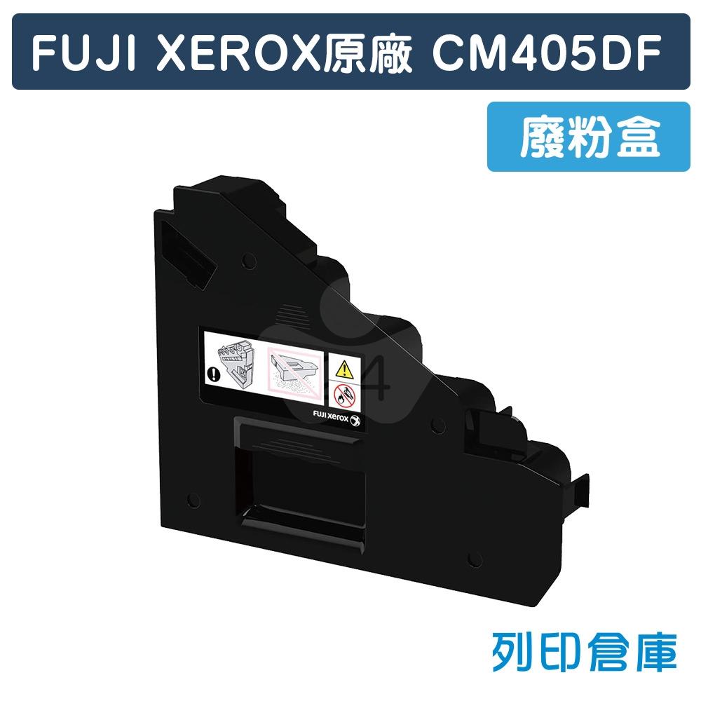 Fuji Xerox DocuPrint CP405d/CM405df 廢粉盒( EL500268 )