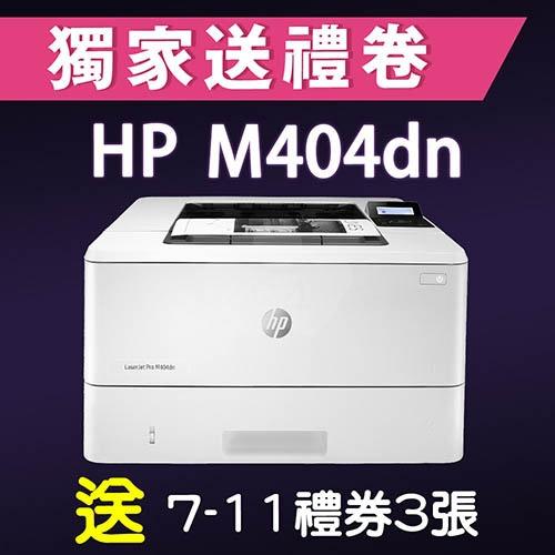 【獨家加碼送300元7-11禮券】HP LaserJet Pro M404dn 雙面黑白雷射印表機