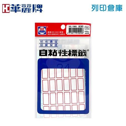 華麗牌 自粘性標籤 WL-1065  / 12*22mm (480張/包)