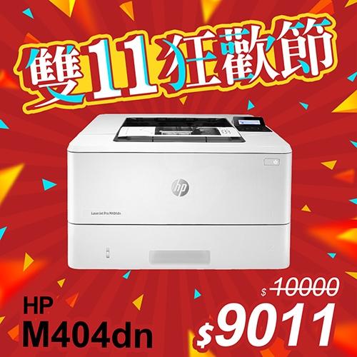 【雙11限時狂降】HP LaserJet Pro M404dn 雙面黑白雷射印表機