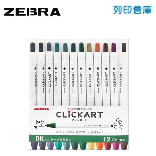 【日本文具】ZEBRA 斑馬 CLICKART 按壓式深色系水性筆 12色/組