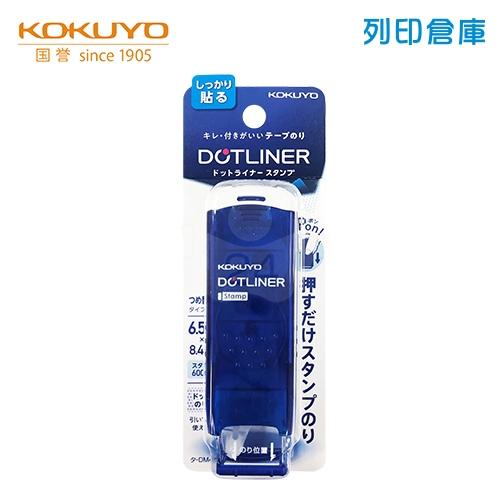 【日本文具】KOKUYO 國譽 DM460-08 2WAY好黏便利貼 蓋壓+滑行 兩用式點點雙面膠立可帶
