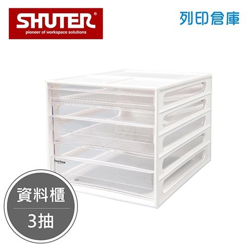 SHUTER 樹德 DD-1221 A4資料櫃 白色 3抽 (個)