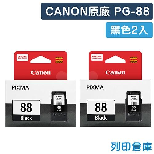 CANON PG-88 / PG88 原廠黑色墨水匣(2黑)
