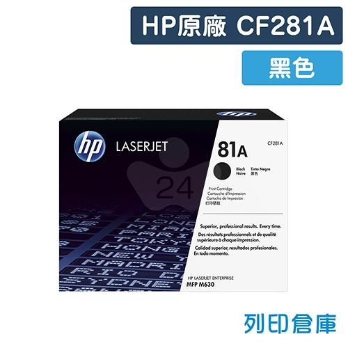 HP CF281A(81A) 原廠黑色碳粉匣